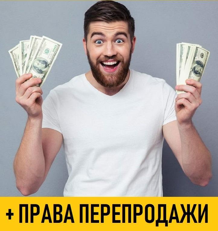 МИТ-заработок с Булатом Максеевым + Права перепродажи