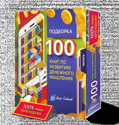 Права перепродажи + Подборка из 100 книг по развитию денежного мышления