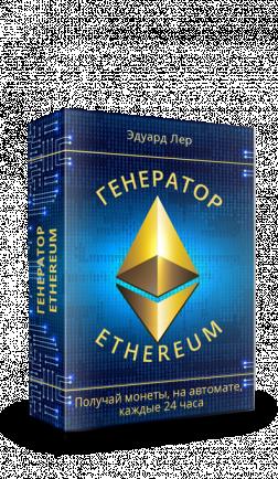 Генератор Ethereum + Права перепродаж
