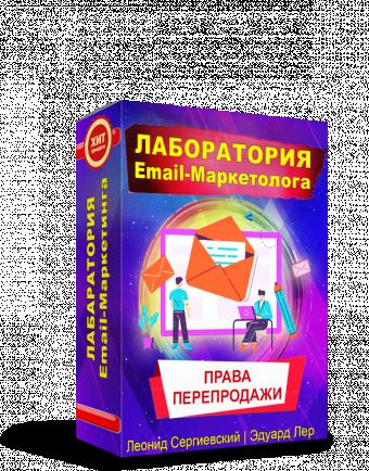 Лаборатория Email-Маркетолога + Права Перепродажи